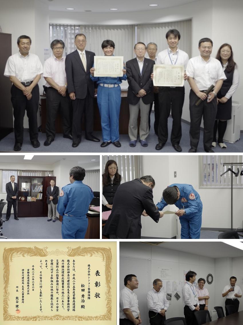 首都高速道路株式会社 神奈川建設局生麦工事事務所様より表彰されました。