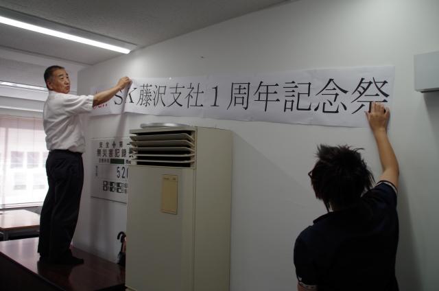 280730 fujisawa ivent_2