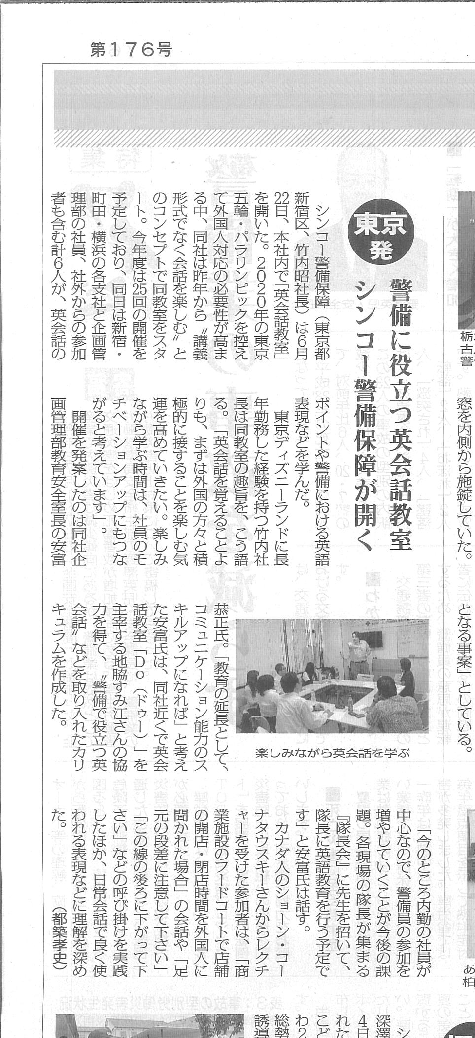 290701_eikaiwa_kiji-2