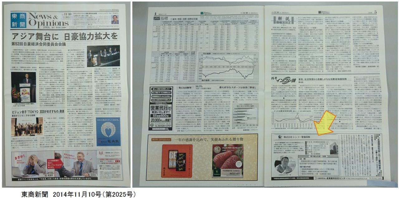 東商新聞様掲載 261110号