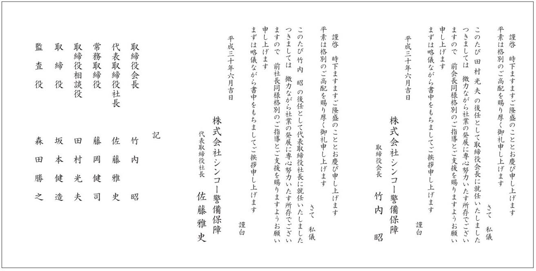 挨拶文 (1)