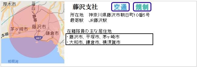 アイコン 藤沢