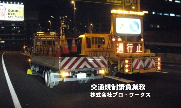 交通規制(プロワー)TOP(700-420)260503