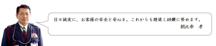 施設警備業務検定2級試験に2名が合格。朝比奈孝
