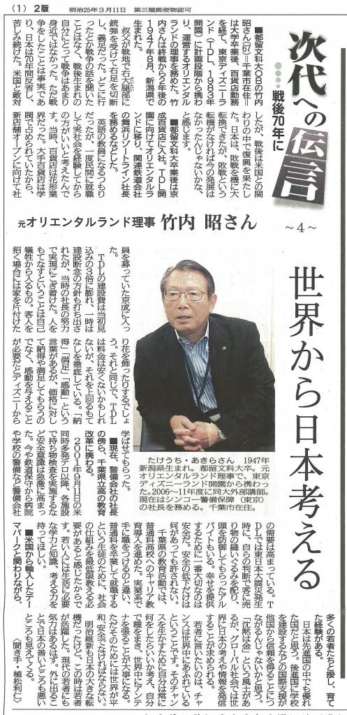 山梨日日新聞 270728