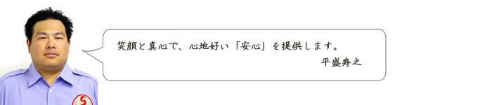 施設警備業務検定2級に、  東京支社 平盛寿之 が合格。  これにより、有資格者は31名となります。