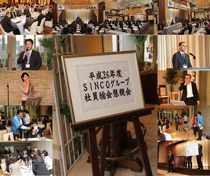 シンコーグループ社員総会懇親会
